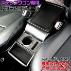 ステップワゴンコンソール ブラック 日本製 RP型(2015〜) ステップワゴン スパーダ専用コンソールボックス