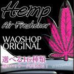 Yahoo!WAOお得な12枚セット 全16種類 芳香剤 ヘンプ エアーフレッシュナー 芳香剤 車 部屋 消臭 吊り下げ 置き型