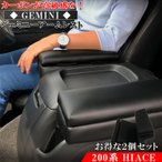ジェミニー ハイエース アームレスト 200系 スーパーGL 車 2個 小物入れ | ハイエース200系 ハイエース専用 コンソールボックス ハイエースアームレスト