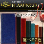手帳型ケース FLAMINGO ハンドストラップ、カードポケット付き PUレザーケース