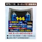 ウイングファイブ ハロゲンバルブ H4 12V 60/80W スーパーロー ウルトラスーパーホワイト 18φ 耐震強化 WFB-116
