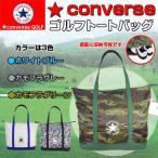 CONVERSE(コンバース) トートバッグ CS-TT01 ゴルフトートバッグ