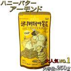 ハニーバターアーモンド 250g  | お菓子 おやつ ダイエット 食物繊維 便秘 ナッツ はちみつ 蜂蜜 ハチミツ おつまみ つまみ 美味しい おいしい うまい