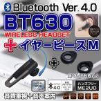 Bluetooth(ブルートゥース)モノラルハンズフリーME2UD BT630 / イヤーピースM PART0072 セット