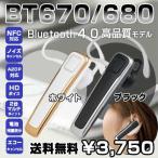 ショッピングbluetooth Bluetooth(ブルートゥース)ハンズフリーME4UD BT670/BT680