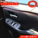 インテリア スリム モール T型形状 K379/ レッド K390/ メタルブルー | 車 モールテープ テープ インテリアモール ライン 外装 内装