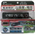 車用 電波時計 LEDバックライト +USB W852