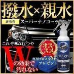 NANON(ナノン) for CAR 車両用コーティング剤 ガラスコーティング剤 125ml IW001 SEIWA 車 コーティング剤 カーワックス ワックス ケミカル用品 洗車