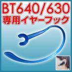 セイワ BT630 BT640 イヤーフック PART0071