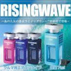 RISINGWAVE(ライジングウェーブ)芳香剤 エアコンタイプ7ml ライトブルー / サンセットピンク / エターナル / オーシャンベリー セイワ(SEIWA)