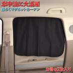 Z87 Z86 楽らくマグネット カーテン L M   車内 車用カーテン 車内カーテン 紫外線 日焼け防止 目隠し 吸盤 紫外線カット 子ども プライバシーの保護
