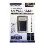 ショッピングウォークマン ウォークマン SONY WALKMAN USBポート用コンパクトACアダプタ充電器 1A出力 ブラック