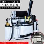 582506 本革釘袋 卓越モデルDTL−99−WH ホワイト