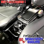 A-333 CA スマートコンソール ハイブリッド車対応タイプ ブラック ノア ヴォクシー エスクァイア 黒 VOXY NOAH 収納 トヨタ voxy noah