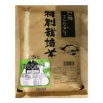 熊本県産 特別栽培米 阿蘇 コシヒカリ 2k 九州のお米  |  2キロ 安心 安全 お米 ブランド米 ブランド おいしい 美味しい ご飯 熊本県 九州 米
