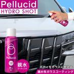 ミラリード ペルシード(pellcid) PCD-01 ナチュラルガラスエッセンス 150ml MIRAREED