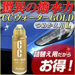 プロスタッフ CCウォーターゴールド つけかえ用 L 480ml コーティング剤 S123 PROSTAFF(プロスタッフ)