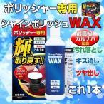 ポリッシャー専用 シャインポリッシュワックス 300ml プロスタッフ S133 カーワックス 洗車用品 掃除用品 日用品