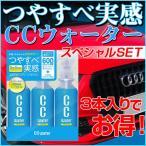 プロスタッフ G-93 CCウォーター200 スペシャルセット