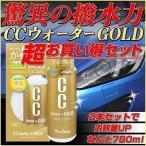 CCウォーターゴールド300とCCウォーターゴールド つけかえ用L 480ml のお得セット コーティング剤 車 ガラス系コーティング 高撥水性 ワックス 洗車