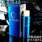福得プレゼント ガラスコーティング剤 グラシアス 半永久的な効果を実現した浸透性ガラス系コーティング S143 プロスタッフ