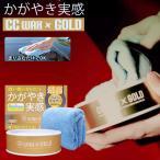 コーティング剤 CCワックス ゴールド S129 マイクロファイバークロス付き 車 コーティング剤 カーワックス ワックス ケミカル用品 洗車