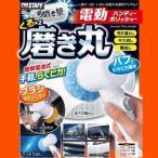 電動ポリッシャー P-79魁磨き塾 くるくる磨き丸 バフ バフセット 洗車 洗車用品 ワックス コーティング コーティング剤