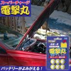 ショッピングバッテリー プロスタッフ(PRO STAFF) スーパーチャージ電撃丸 D-08 車  ケミカル用品 洗車 潤滑剤 メンテナンス用品