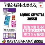 SoftBank AQUOS CRYSTAL 305SH用 アクオス 液晶保護シート/反射防止フィルム