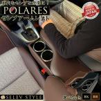 日本製 ヤリスクロスセレブアームレストコンソール POLARES| 新型ヤリスクロス アームレスト コンソールボックス TOYOTA yaris cross トヨタ