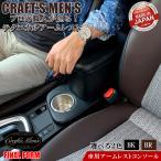 ヤリスクロス アームレスト ヤリスクロスアームレスト クラフトマン FINAL FORM 新型ヤリスクロス コンソールボックス ヤリスクロスパーツ パーツ