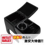 【アウトレット】 A-330 スマートアームレスト ブラック | コンソールボックス アームレスト 車内 収納  車のコンソールボックス 車のアームレスト