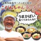 選べる福岡の名物ラーメン4人前セット 麺作り一筋こがねちゃんラーメン