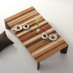 民族衣装のような暖かさと強さを持つローテーブル