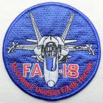 ミリタリーワッペン F/A-18 Hornet 戦闘機 アメリカ海軍(ブルー/ラウンド)
