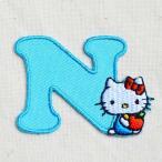 ワッペン キティ アルファベット(N/ライトブルー) 名前 作り方 MKM350-MKM05