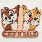 ワッペン ディズニー チップとデール(Chip'n'Dale) MY550-MY116