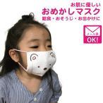 洗えるマスクキッズ かわいい 女の子 キャラクター 子ども ガーゼマスク すみっこぐらし しろくま おめかしマスク おでかけ