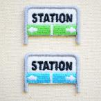 鉄道/電車 トレインミニワッペン 駅名標 TR380-TR85