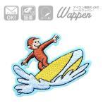 ワッペン おさるのジョージ サーフィンS 名前 作り方 U01Y1219
