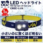 WAQ LED ヘッドライト 明るい 300ルーメン 最長115時間 高性能 ジェスチャー センサー 搭載 IPX8 完全防水 軽量CREE社製 LEDキャンプ アウトドア