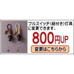 プルスイッチ(紐付き)灯具1灯タイプ
