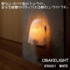 フットライト 足元灯 モダン 常夜灯 OBAKE LIGHT KYH001(White)