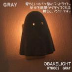 フットライト 足元灯 モダン 常夜灯 OBAKE LIGHT KYH002(Gray)