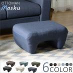 オットマン スツール おしゃれ チェア 足置き PVCレザー デニム調 MASHU ソファのサイドテーブルにも コロンとしたフォルムが印象的なデザイン 日本製