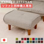 ソファと同時購入用【送料無料】a01tont lulu  和楽