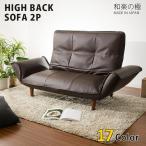 ソファ ソファー sofa ソファ日本製カウチソファ 「KAN High Backed」ラブソファ ローソファ