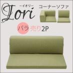 【送料無料】【2P】コーナーソファ「IORI」バラ売り 人気のタスク生地 選べる3色 ロースタイル