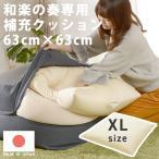 ビーズクッション 補充 クッション「XL」専用 約66cm×66cm 和楽の葵 専用 日本製  新生活