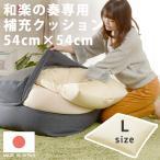 ビーズクッション 補充 クッション「L」専用 約57cm×57cm 和楽の葵 専用 日本製 新生活